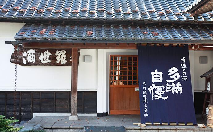 「高尾山 石川酒造」の画像検索結果